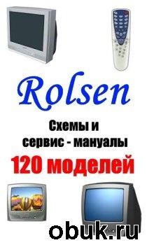 Книга Rolsen. Схемы и сервис - мануалы (120 моделей)