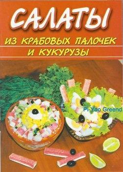Книга Салаты из крабовых палочек и кукурузы