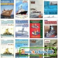 Книга Бумажное моделирование. Сборник №1. Флот - СССР.