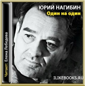 Книга Нагибин Юрий - Один на один (Аудиокнига)