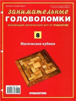 Журнал Журнал Занимательные головоломки № 8 2012