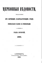 Книга Церковныя ведомости, год второй, 1889.