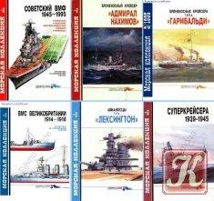 """Книга Серия """"Морская коллекция"""" 1995-2010 135 номеров"""