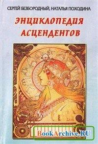 Книга Энциклопедия асцендентов.