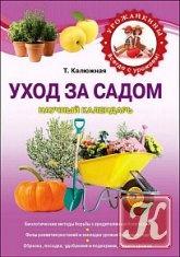 Книга Уход за садом. Научный календарь
