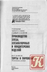 Книга Производство хлеба, хлебобулочных и кондитерских изделий