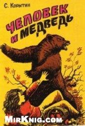 Книга Человек и медведь