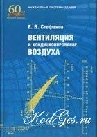 Книга Вентиляция и кондиционирование воздуха