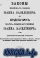 Книга Законы Великого князя Иоанна Васильевича и Судебник с дополнительными...