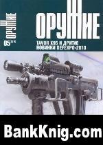 Журнал Оружие №05 2010