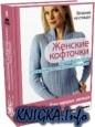 "Книга Вязание на спицах ""Женские кофточки"""