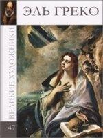 Книга Великие художники. Альбом 47. Эль Греко