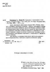 Принципы и применение гомогенного катализа