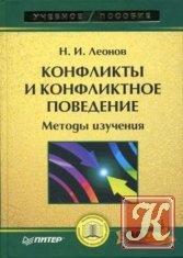 Книга Конфликты и конфликтное поведение