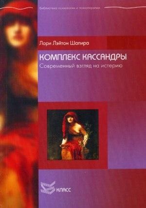 Книга Лори Шапира - Комплекс Кассандры. Современный взгляд на истерию