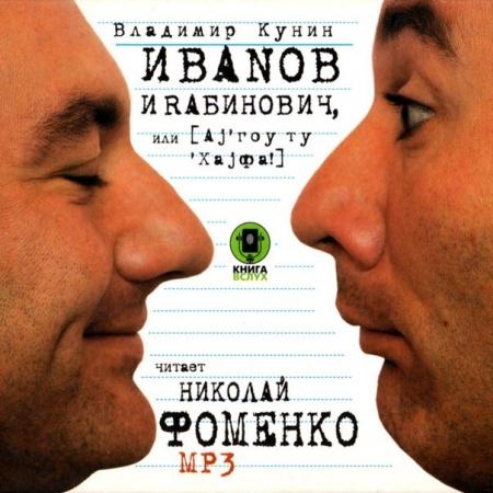 Книга Иванов и Рабинович или Ай гоу ту Хайфа