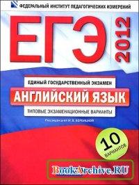 Книга ЕГЭ-2012. Английский язык. Типовые экзаменационные варианты (+CD).
