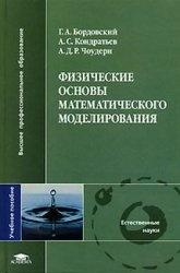 Книга Физические основы математического моделирования