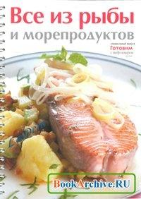 Журнал Спецвыпуск Готовим с шеф-поваром №3  2010  Всё из рыбы и морепродуктов.