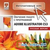 Книга Интерактивный курс. Adobe Illustrator CS3.