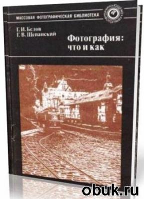 Книга Г. И. Белов, Г. В. Щепанский -  Фотография: что и как