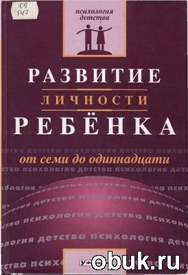Книга Развитие личности ребенка от семи до одиннадцати