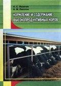 Книга Кормление и содержание высокопродуктивных коров