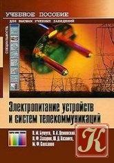 Книга Электропитание устройств и систем телекоммуникаций