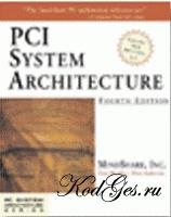 Книга PCI System Architecture