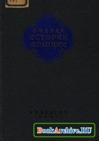 Книга Очерки истории Франции с древнейших времен до окончания Первой мировой войны.