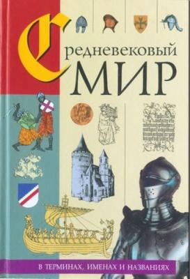 Книга Средневековый мир в терминах, именах и названиях