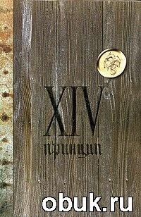 Книга Иван Охлобыстин. XIV принцип
