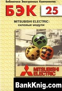 Книга Mitsubishi Electric: силовые модули