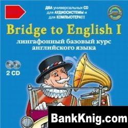 Книга Bridge to English 1 лингафонный базовый курс английского языка