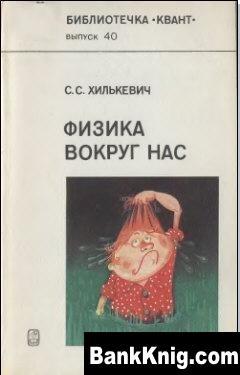 """Книга """"Квант"""" выпуск 40  Физика вокруг нас"""