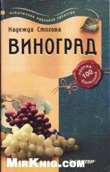 Книга Виноград против 100 болезней