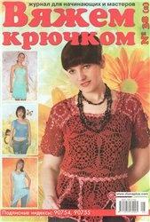 Журнал Вяжем крючком №38(08) 2008