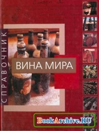 Книга Вина мира: Справочник.