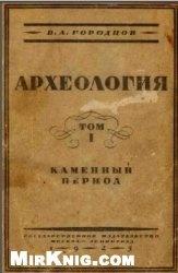 """Книга """"Археология"""". Том 1. Каменный период"""