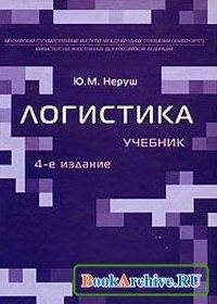 Книга Логистика.
