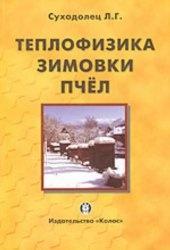 Книга Теплофизика зимовки пчел