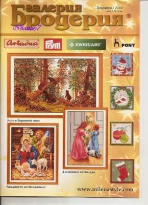 Журнал Журнал Галерия Бродерия №12 2010
