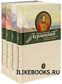 Книга Лермонтов М. Ю. - Полное собрание сочинений