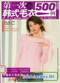 Журнал Di Yi Ci Bian Han Shi Mao Yi 500 Li   (New fashion sweater knitting pattern)