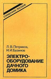 Журнал Электрооборудование дачного домика: Справочное пособие