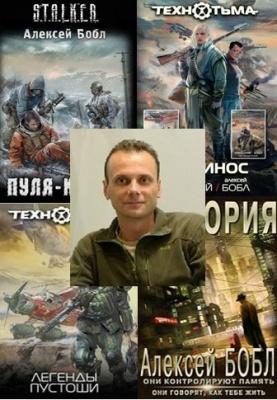 Книга Бобл Алексей - Cборник произведений (15 книг)