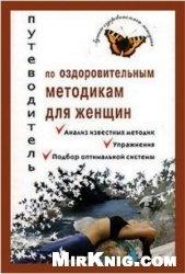 Книга Путеводитель по оздоровительным методикам для женщин