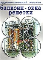 Книга Балконы, окна, решетки