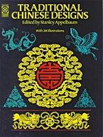 Книга Traditional Chinese Designs (Традиционный китайский дизайн)