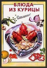 Книга Блюда из курицы
